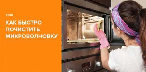 Отмываем микроволновку быстро, эффективно и
