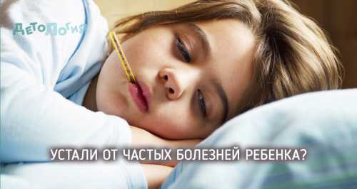 Почему ребенок болеет в детском саду
