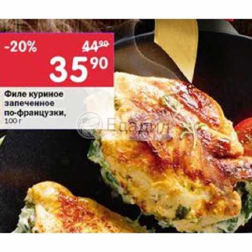 Куриное филе, запеченное по