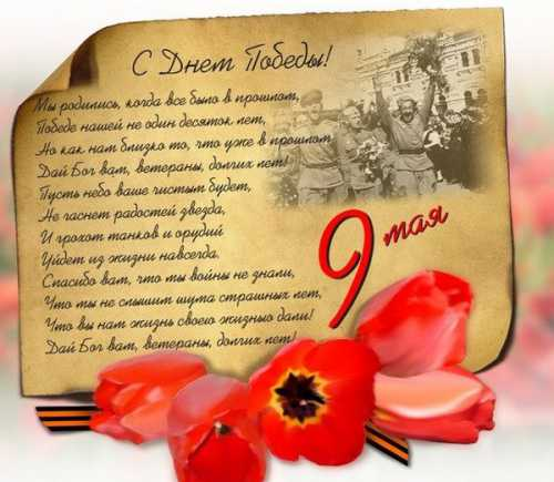 Красивые поздравления с 9 Мая в прозе для ветеранов